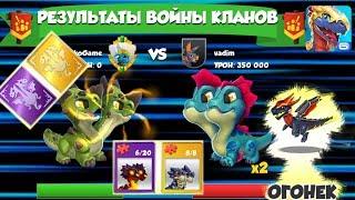 Проходим Подземелье Легенды Дракономании l l Dragon Mania Legends 97