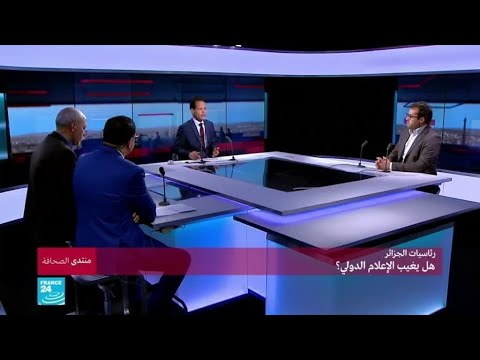 رئاسيات الجزائر : هل يغيب الإعلام الدولي؟  - نشر قبل 2 ساعة