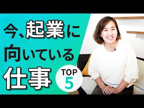 【女性起業】今、起業に向いている仕事5選/大東めぐみ