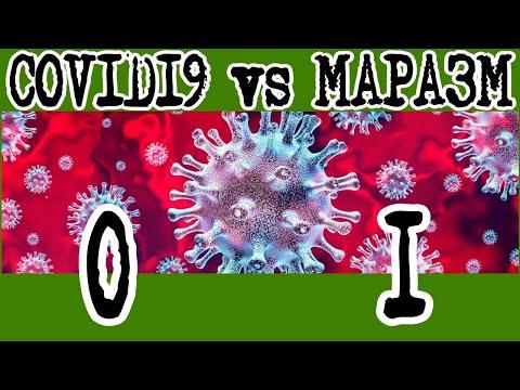 Пандемия COVID19 - МАРАЗМ КРЕПЧАЕТ