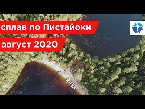 Сплав по реке Пистайоки (Карелия)