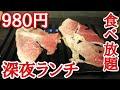 【大食い】深夜に爆食!!最高過ぎる食べ放題に行ってきた!