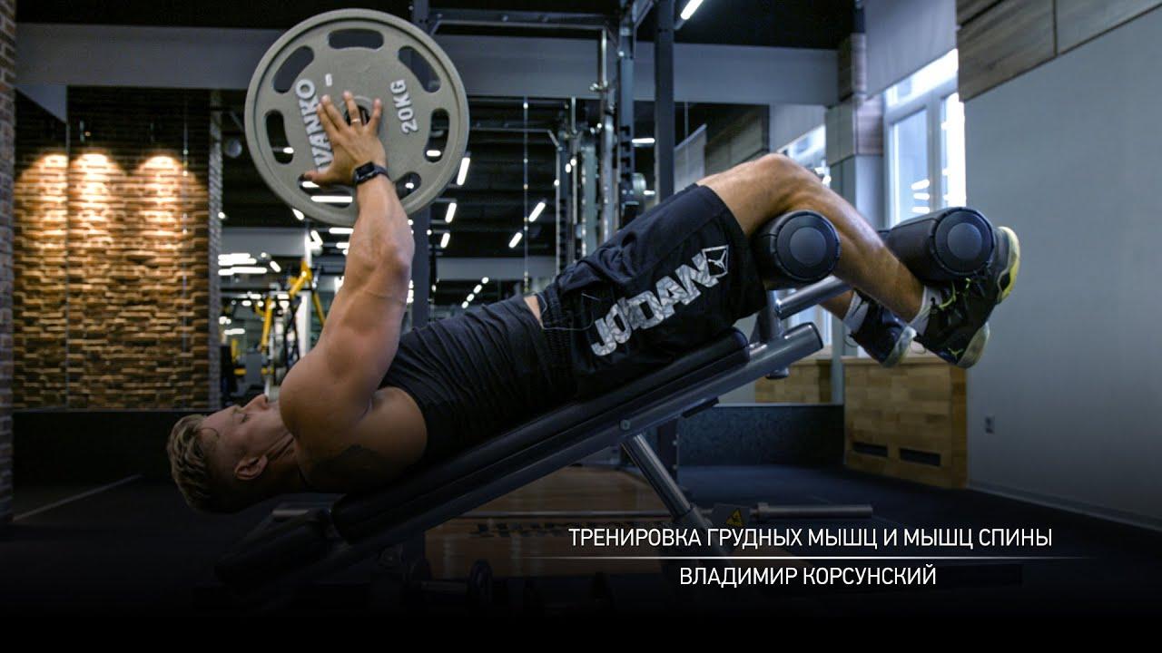 Тренировка грудных мышц и мышц спины. Корсунский Владимир.