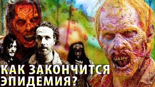 Когда Закончатся Ходячие Мертвецы? (теория)