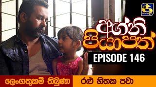 Agni Piyapath Episode 146 || අග්නි පියාපත් || 03rd March 2021 Thumbnail