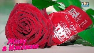 """В городе раздали тысячи роз бесплатно. Как стартовал """"Холостяк"""" в Ижевске?"""
