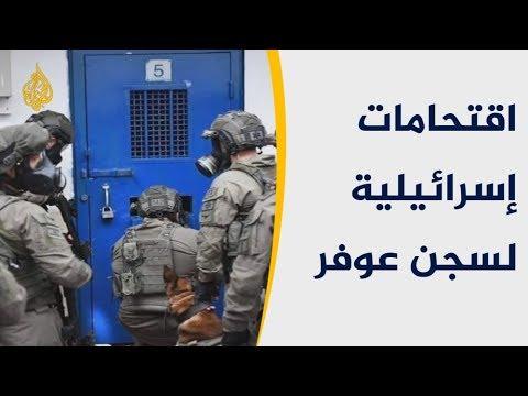 الاحتلال يعيد الأسرى لسجن عوفر وعائلاتهم قلقة على مصيرهم  - نشر قبل 10 ساعة