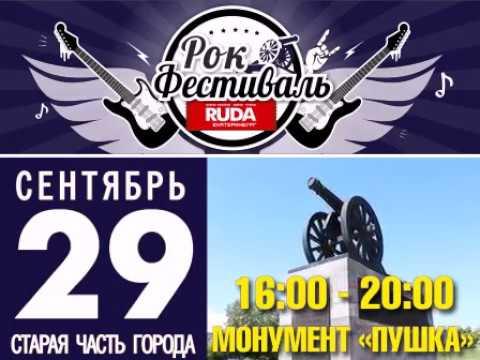 Фестиваль Музы и Пушки. Каменск-Уральский