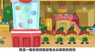 BW123【貝兒絲樂園】動畫繪本故事-聖誕節