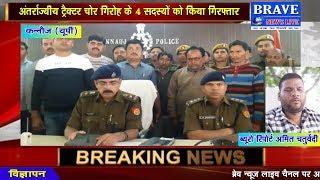 बड़ी कामयाबी! छ: ट्रैक्टर के साथ अन्तर्राज्यीय ट्रैक्टर चोर गिरफ्तार : BRAVE NEWS LIVE TV