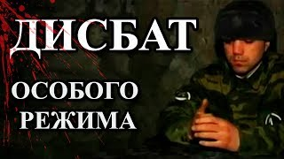 ДИСБАТ - АД ДЛЯ СОЛДАТ