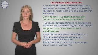 Русский язык  Деепричастный оборот