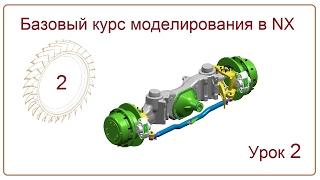 NX CAD. Урок 2. БКМ (Базовые примитивы, Эскиз - начало)