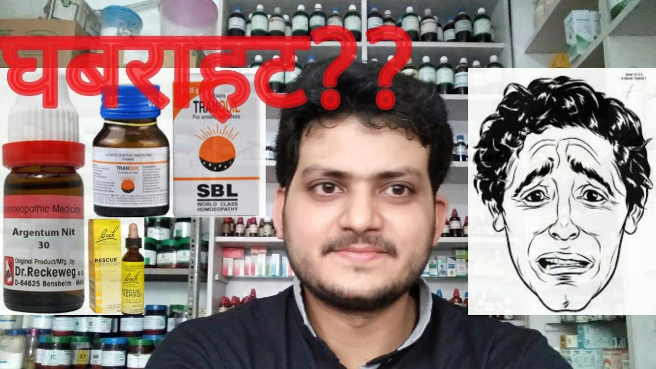 Anxiety!Homeopathic medicine for anxiety?घबराहट?