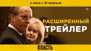 ВЛАСТЬ | Расширенный трейлер | В кино с 21 февраля