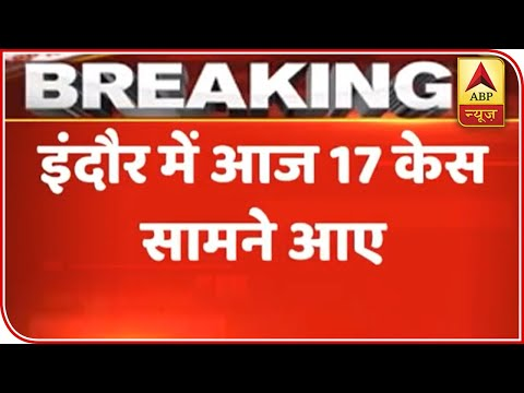 Madhya Pradesh: Indore Reports 17 New Cases | ABP News