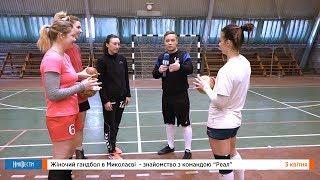 """НикВести: Женский гандбол в Николаеве - знакомство с командой """"Реал"""""""