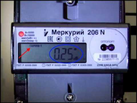 Инструкция Меркурий 206 Rn - фото 9