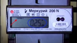 Меркурий 206