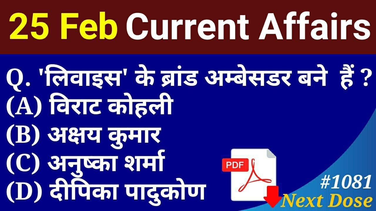 Next Dose#1081 | 25 February 2021 Current Affairs | Daily Current Affairs | Current Affairs In Hindi