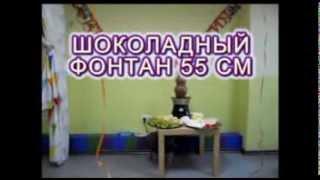 Шоколадный фонтан недорого.(, 2013-08-21T17:14:52.000Z)