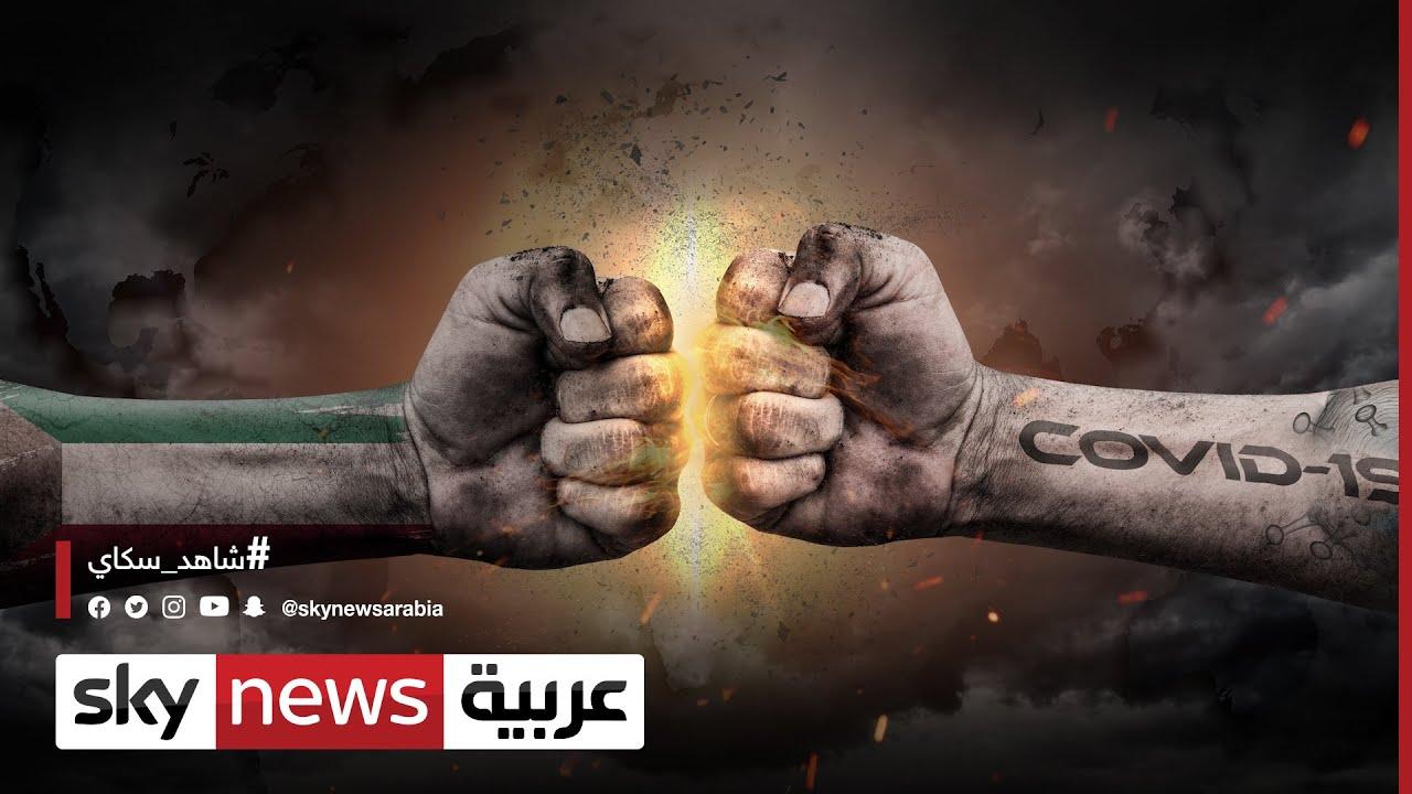 الكويت تتأهب للتعافي من تداعيات كورونا.. وأزمة قانون الدين العام تربك التعافي | #الاقتصاد  - نشر قبل 25 دقيقة