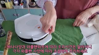 와플메이커,와플기계로 만든 건강 간식들,안주