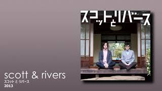 Scott & Rivers - はじける
