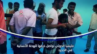 قتل المدنيين .. تهجير قسري .. تدمير للمنازل ، فلاش يحكي جرائم الحوثيون بحق سكان الحديدة