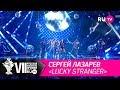 Сергей Лазарев Lucky Stranger mp3