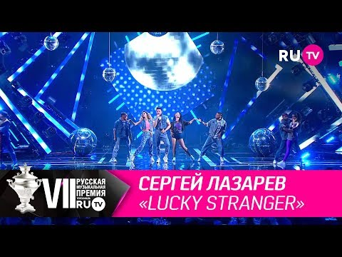 Сергей Лазарев - Lucky Stranger (5 февраля 2018)