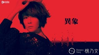 楊乃文 Naiwen Yang -【異象】[HQ]高音質歌詞MV(Official Audio)