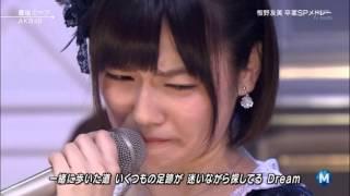 島崎 遥香 (ぱるる) PARURU CRY TOMOCHIN GRADUATION thumbnail