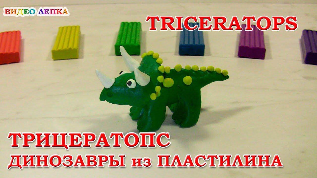 трицератопс динозавр фото
