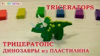 Динозавр из пластилина ТРИЦЕРАТОПС. TRICERATOPS | Видео Лепка