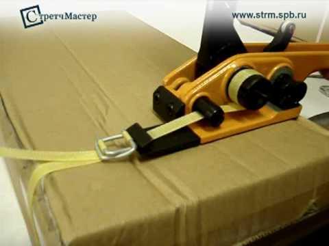 Натяжитель упаковочной ленты для круглых грузов