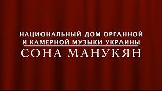 Индивидуальные уроки эстрадного и академического вокала в Киеве от концертной певицы Соны Манукян(Выступление Соны Манукян в