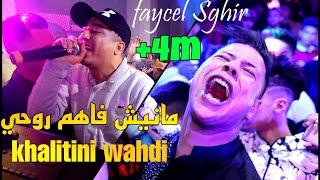 Faycel Sghir 2021[ مانيش فاهم روحي/Khalitini Wahdi ]Avec Mounder Vegas Live (Cover Hamidou)