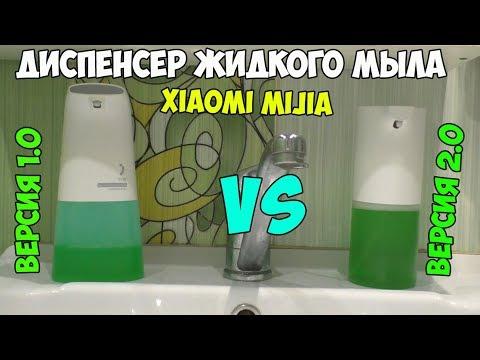 ????Диспенсер жидкого мыла Xiaomi Mijia второе пришествие! Какая версия генерирует пену лучше?