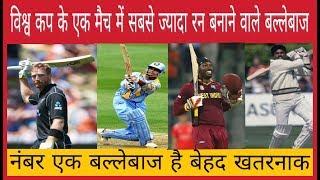 देखिए, विश्व कप मैच के दौरान एक मैच में सबसे ज्यादा रन बनाने वाले बल्लेबाज