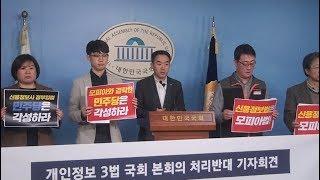 [세계타임즈TV] 채이배의원,국민기본권 침해하는 개인정…