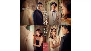 Jung Se Hun - Fates and Furies OST Part.5