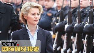 [国际财经报道]热点扫描 欧盟下届领导人人选出炉 德国防长被提名为欧委会主席| CCTV财经