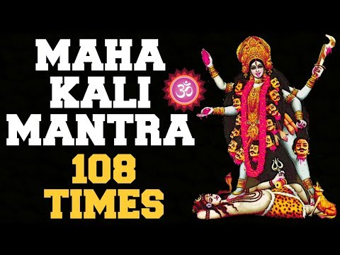 MAHAKALI MANTRA : 108 TIMES : KILL EVIL & INJUSTICE IN LIFE : VERY POWERFUL