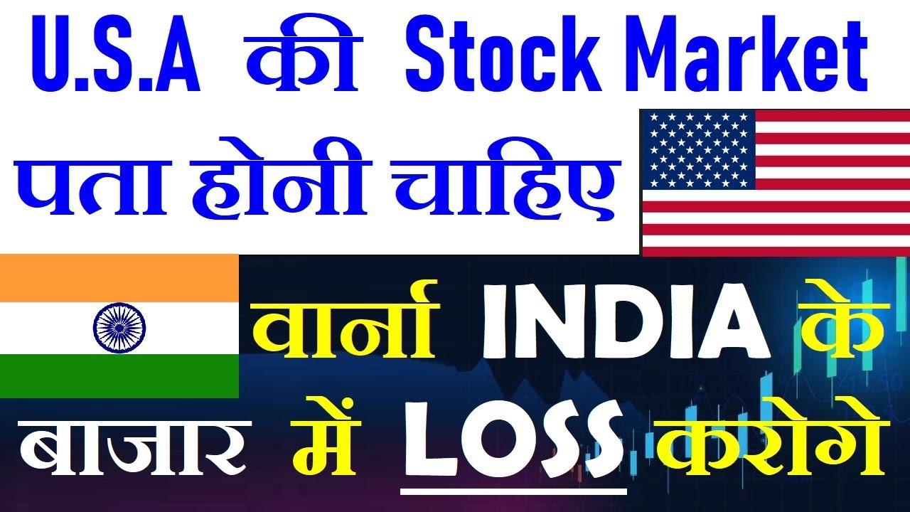 US Stock Market 🇺🇸 के बारे में पता होना चाहिए वर्ना INDIA 🇮🇳 के बाजार में LOSS करोगे ⚫ Share Market