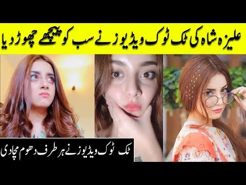 Pakistani Gorgeous Actor Alizeh Shah Hit Tik Tok Videos Viral | Desi Tv