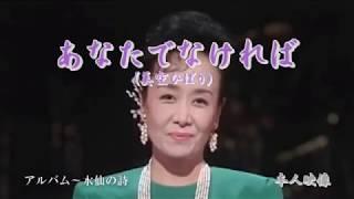 美空ひばり あなたでなければ(カラオケ) 作詞=来生えつこ 作曲=来生...