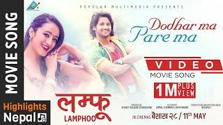 Dodharma Pare Ma - New Nepali Movie LAMPHOO Video Song | Kabir Khadka, Mariska Pokhrel