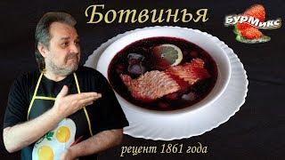 Русская кухня / Ботвинья / Рецепт 1861 года / Холодный летний суп