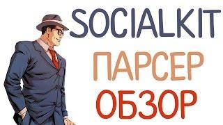 Socialkit - Мощный парсер для Инстаграм - Обзор от Кибер Кобры - часть 2